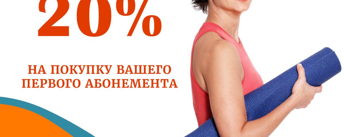 Скидка новым клиентам 20%!