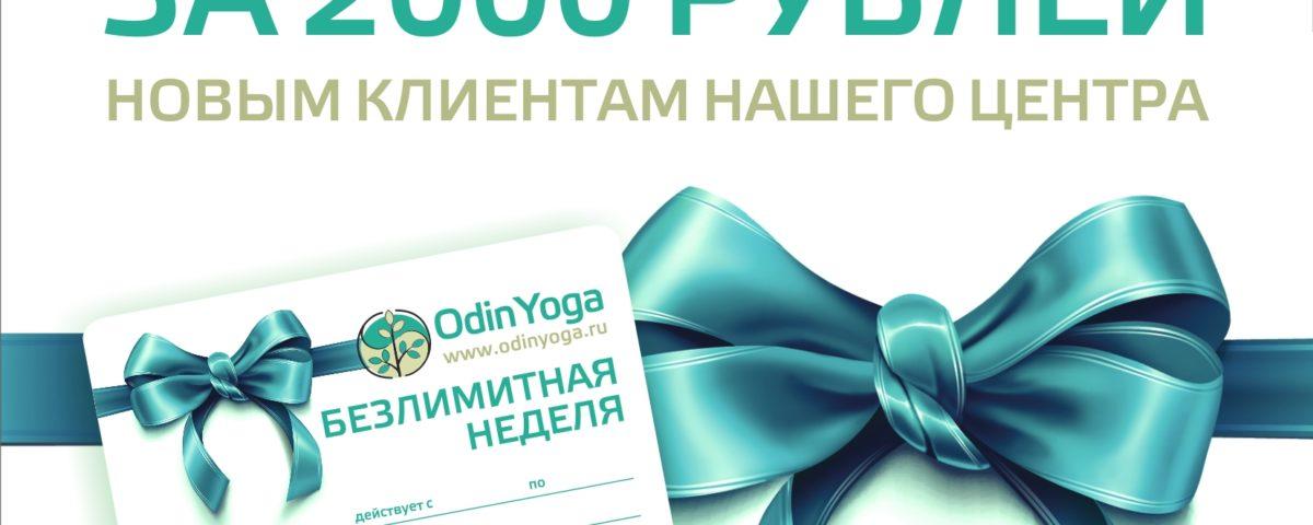 Безлимитная неделя йоги Новичкам