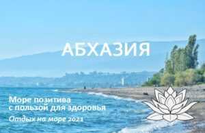 Цигун-тур в Абхазию